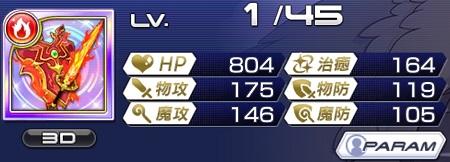 制圧型ローエングリン/剣